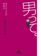 男って。 幸せをつかむ男選び(幻冬舎文庫)