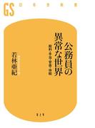 公務員の異常な世界 給料・手当・官舎・休暇(幻冬舎新書)