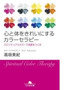 心と体をきれいにするカラーセラピー スピリチュアルカラーで強運をつくる(幻冬舎文庫)
