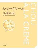 シュークリーム(幻冬舎単行本)