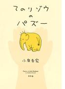 てのりゾウのパズー(幻冬舎単行本)