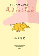 てのりゾウのパズー 走る走る走る(幻冬舎単行本)