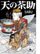 天の茶助(幻冬舎文庫)