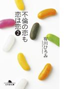 不倫の恋も恋は恋 2(幻冬舎文庫)
