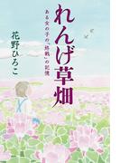 れんげ草畑 ある女の子の「終戦」の記憶