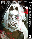 東京喰種トーキョーグール:re 3(ヤングジャンプコミックスDIGITAL)