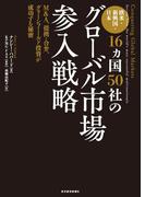 欧米・新興国・日本16ヵ国50社のグローバル市場参入戦略