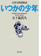 いつかの少年 吉祥寺探偵物語 : 5(双葉文庫)