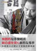 升田の研究~鬼手と石田流~