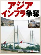 アジアインフラ争奪(週刊エコノミストebooks)