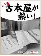 いま古本屋が熱い!(週刊エコノミストebooks)