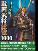 戦国武将総覧1000 中央編