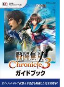 戦国無双 Chronicle 3 ガイドブック