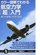 カラー図解でわかる航空力学「超」入門 飛行の原理に科学で迫る (サイエンス・アイ新書 乗物)