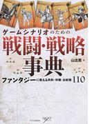 ゲームシナリオのための戦闘・戦略事典 ファンタジーに使える兵科・作戦・お約束110 (NEXT CREATOR)(NEXT CREATOR)