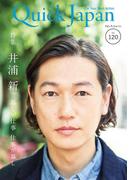 クイック・ジャパン vol.120(クイック・ジャパン)
