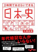 2時間でおさらいできる日本史(だいわ文庫)