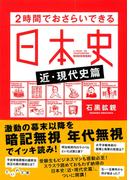 2時間でおさらいできる日本史〈近・現代史篇〉(だいわ文庫)