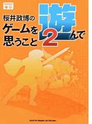 桜井政博のゲームを遊んで思うこと 2