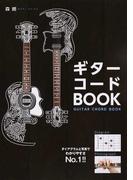 ギターコードBOOK ダイアグラムと写真でわかりやすさNo.1!! 新装版