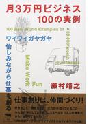 月3万円ビジネス100の実例 ワイワイガヤガヤ愉しみながら仕事を創る
