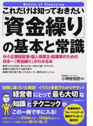 これだけは知っておきたい「資金繰り」の基本と常識 中小企業経営者・個人事業主・起業家のための日本一「資金繰り」がわかる本