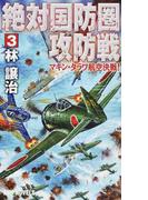 絶対国防圏攻防戦 3 マキン・タラワ航空決戦! (RYU NOVELS)
