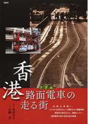 香港路面電車の走る街