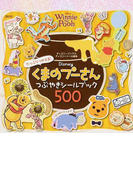 Disneyくまのプーさんつぶやきシールブック500 たっぷりつかえる! (ディズニーブックス ディズニーシール絵本)