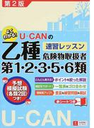 U−CANの乙種第1・2・3・5・6類危険物取扱者速習レッスン よくわかる! 第2版