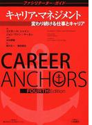 キャリア・マネジメント 変わり続ける仕事とキャリア 3 ファシリテーター・ガイド