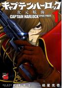 キャプテンハーロック〜次元航海〜(C RED C) 7巻セット