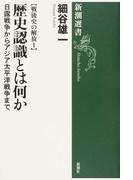 歴史認識とは何か 日露戦争からアジア太平洋戦争まで (新潮選書 戦後史の解放)(新潮選書)