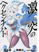 激突のヘクセンナハト 1 (電撃コミックスNEXT)(電撃コミックスNEXT)