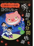 笑い猫の5分間怪談 上製版 1 幽霊からの宿題
