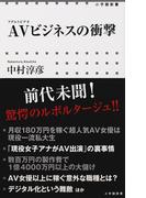AVビジネスの衝撃 (小学館新書)(小学館新書)
