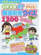 小学生の勉強に役立つ!日本全国47都道府県おもしろクイズ1200 (まなぶっく)