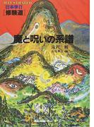 魔と呪いの系譜 修験道 (ILLUSTRATED日本学)