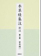 本草経集注訳注 第2巻