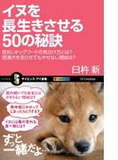 イヌを長生きさせる50の秘訣(サイエンス・アイ新書)