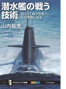 潜水艦の戦う技術(サイエンス・アイ新書)