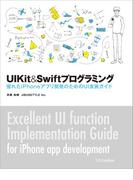 UIKit&Swiftプログラミング