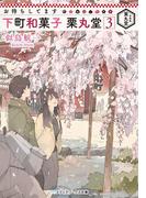 お待ちしてます 下町和菓子 栗丸堂3(メディアワークス文庫)