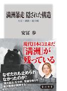満洲暴走 隠された構造 大豆・満鉄・総力戦(角川新書)