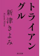 トライアングル(角川文庫)
