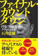 ファイナル・カウントダウン 円安で日本経済はクラッシュする(角川書店単行本)