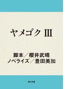 ヤメゴク III(角川文庫)