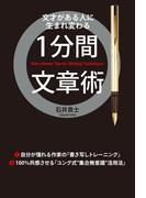1分間文章術(中経出版)