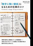 「数字に強い課長」になるための仕事のコツ(中経出版)