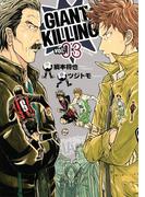 【期間限定 無料】GIANT KILLING(3)